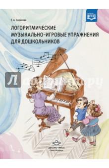 Логоритмические музыкально-игровые упражнения для дошкольников. ФГОС детство лидера
