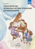 Логоритмические музыкально-игровые упражнения для дошкольников. ФГОС