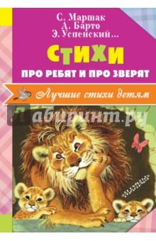 Купить Стихи про ребят и про зверят, Малыш, Отечественная поэзия для детей