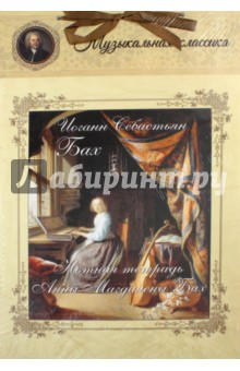 Бах. Нотная тетрадь Анны Магдалены Бах концерт органной музыки и с бах и его ученики