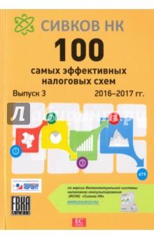 100 самых эффективных налоговых схем 2016-2017 гг. Выпуск 3 2016 100