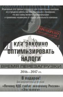 Как законно оптимизировать налоги 2016-2017 гг. (DVD)