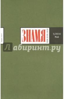 """Журнал """"Знамя"""" № 5. Май 2016"""