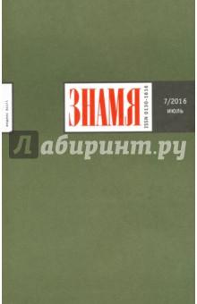 "Журнал ""Знамя"" №7. Июль 2016"