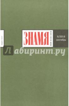 """Журнал """"Знамя"""" № 9. Сентябрь 2016"""