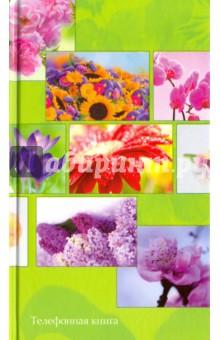 """Телефонная книжка """"Цветы"""" (80 листов, А5, твердый переплет) (С0272-37)"""
