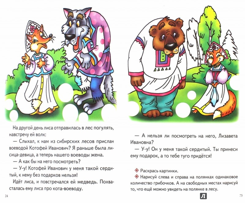Иллюстрация 1 из 4 для Сказки с заданиями. Лиса и заяц. Лиса и волк. Кот-воевода. Пузырь соломинка и лапоть | Лабиринт - книги. Источник: Лабиринт
