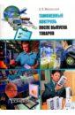 Таможенный контроль после выпуска товаров: Учебное пособие, Михальский Эдуард Владимирович