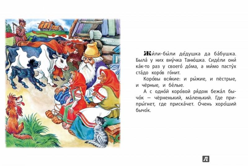 Иллюстрация 1 из 7 для Смоляной бычок | Лабиринт - книги. Источник: Лабиринт