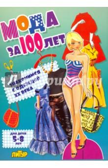 Мода за 100 лет. Знакомимся с одеждой ХХ века, ISBN 9785978009347, Литур , 978-5-9780-0934-7, 978-5-978-00934-7, 978-5-97-800934-7 - купить со скидкой