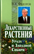 Лекарственные растения Урала и Западной Сибири
