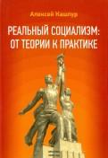Реальный социализм: от теории к практике