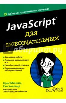 JavaScript для любознательных javascript для чайников
