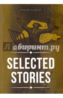 Selected Stories pooria alirezazadeh an analytical study of translation of stream of consciousness