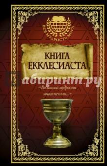 Книга Екклесиаста галеви р сефер га кузари книга хазара книга ответа и доказательства по поводу унижаемой веры