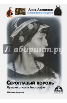 Сероглазый король. Лучшие стихи и биография с коваливка киевская обл дом
