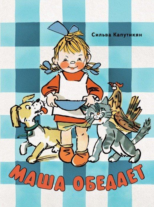 Иллюстрация 1 из 29 для Маша обедает - Сильва Капутикян | Лабиринт - книги. Источник: Лабиринт