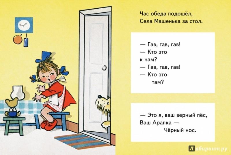 Иллюстрация 2 из 29 для Маша обедает - Сильва Капутикян   Лабиринт - книги. Источник: Лабиринт
