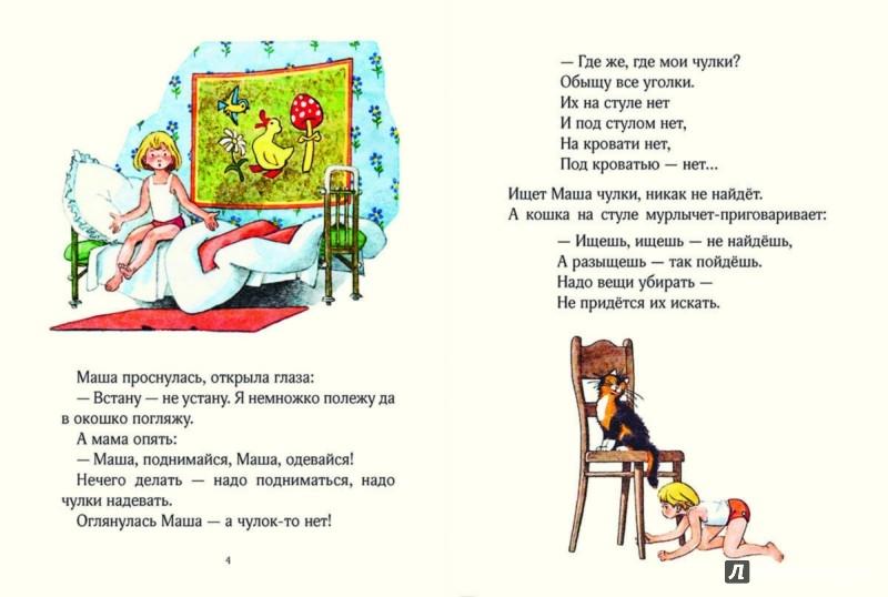 Иллюстрация 1 из 24 для Маша-растеряша - Любовь Воронкова | Лабиринт - книги. Источник: Лабиринт