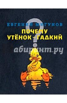 Мигунов Евгений Тихонович » Почему утенок гадкий