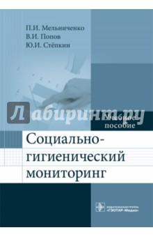 Социально-гигиенический мониторинг. Учебное пособие медико социологический мониторинг руководство