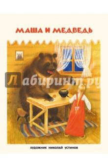 Купить Маша и медведь, Нигма, Русские народные сказки