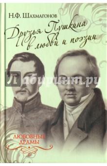 Друзья Пушкина в любви и поэзии