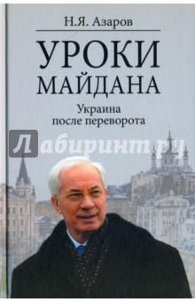 Уроки Майдана. Украина после переворота азаров н я украина на перепутье записки премьер министра