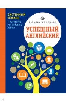 Успешный английский. Системный подход к изучению английского языка книги феникс практический курс логопедии в моделях и схемах