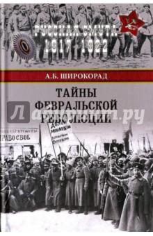 Тайны Февральской революции книги эксмо последний шанс сможет ли россия обойтись без революции
