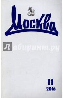 Журнал Москва № 11. 2016 журнал москва 6 2016