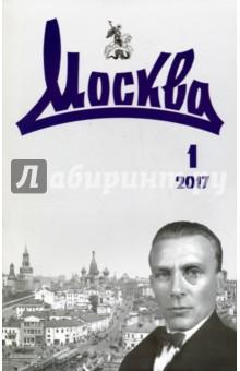 Журнал Москва № 1. 2017