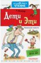 Остер Григорий Бенционович Дети и Эти. Книги 1 2
