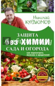 Защита сада и огорода без химии. Как перехитрить болезни и вредителей лонгслив printio армянский крест