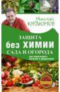 Курдюмов Николай Иванович Защита сада и огорода без химии. Как перехитрить болезни вредителей