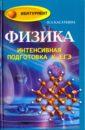 Физика: интенсивная подготовка к ЕГЭ, Касаткина Ирина Леонидовна