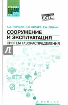 Сооружение и эксплуатация систем газораспределения брюханов о н основы эксплуатации оборудования и систем газоснабжения учебник