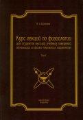 Курс лекций по физиологии. В 2-х томах. Том 1. Физиология возбудимых тканей, нервной системы