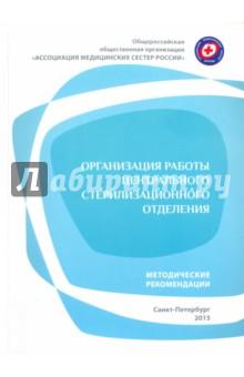 Организация работы центральных стерилизационных отделений. Методические рекомендации организация работы медицинского лабораторного техника методические рекомендации