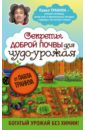 Секреты доброй почвы для чудо-урожая, Траннуа Павел Франкович