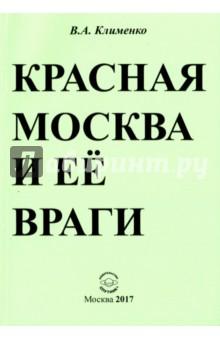 Красная Москва и её враги лампа кл 11 москва