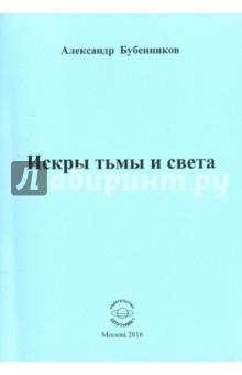 Бубенников Александр Николаевич » Искры тьмы и света. Стихи