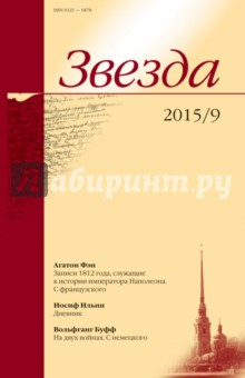 "Журнал ""Звезда"" № 9. 2015"