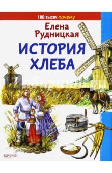 Купить История хлеба, Качели