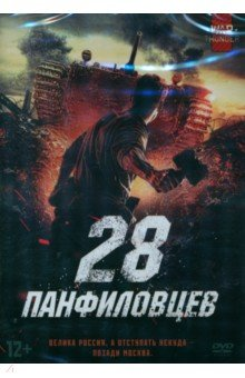 28 панфиловцев (DVD)