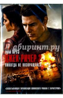 Джек Ричер 2. Никогда не возвращайся (DVD) джек восьмеркин американец 2 dvd