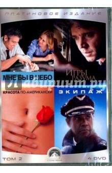 Коллекция Paramount. Том 2. Драмы (4DVD). Ховард Рон, Мендес Сэм, Райтман Джейсон
