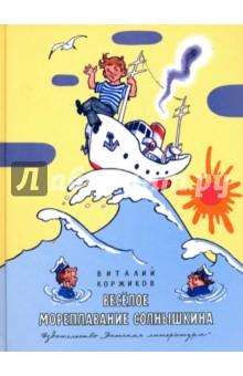 Купить Весёлое мореплавание Солнышкина, Детская литература, Сказки отечественных писателей