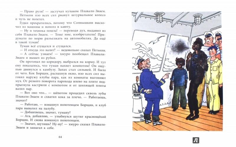 Иллюстрация 1 из 14 для Весёлое мореплавание Солнышкина - Виталий Коржиков | Лабиринт - книги. Источник: Лабиринт