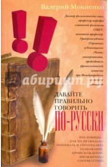 Давайте правильно говорить по-русски! говорим правильно по смыслу или по форме
